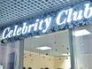«Рождественские встречи» в Celebrity Club  152099