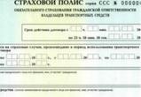 Воронежский регион вошел в десятку областей с лучшими продажами е-ОСАГО