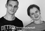Шоу «Танцевальный Олимп»: Галина Куц и Евгений Тырнов открыли для себя контемп
