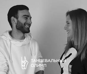 Шоу «Танцевальный Олимп»: Ксения Колосова, Ованес Назарян и загадочный waacking