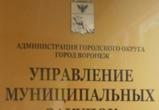 Чиновники из мэрии Воронежа оштрафованы на 10 тыс рублей за нарушения при торгах