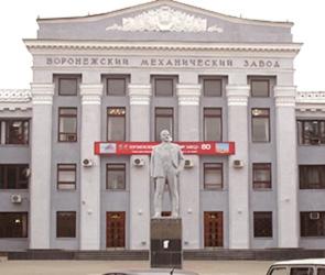 Воронежский механический завод перешел под управление «Энергомаша»