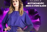 «Весна в стиле Glance»: новый фотоконкурс от магазина дизайнерской одежды