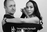 «Танцевальный Олимп»: Наталья Хомякова и Владислав Березин понимают язык танго