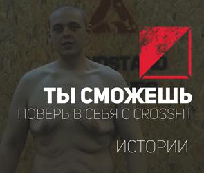 Финалисты «Ты сможешь»: история Сергея Мордковича