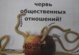 Воронежские школьники нарисовали чиновников, берущих взятки
