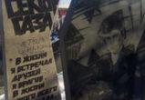 В Воронеже вандалы разрисовали могилу Юрия Хоя маркером