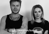 «Танцевальный Олимп»: Юлия Викторова и  Сергей Савано двигаются «как в кино»