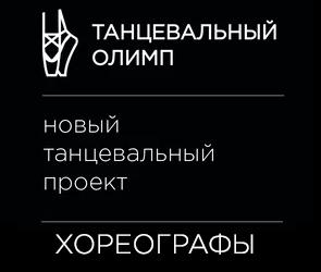 Хореографы проекта «Танцевальный Олимп»: ДОСЬЕ