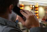 Воронежцу грозит 4 года колонии за разглашение тайны телефонных переговоров