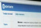 Воронежский педофил развращал двух школьниц через социальную сеть