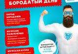 В Воронеже пройдет «Бородатый день»