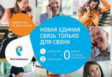 Три тысячи воронежцев пользуются услугой мобильной связи «Ростелекома»