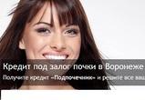 Воронежцам предлагают взять кредит до 10 000 000 рублей под залог почки