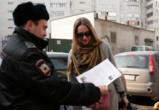 Воронежские полицейские поздравили женщин с 8 Марта праздничными листовками