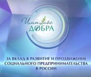 Фонд «Наше будущее» принимает заявки на соискание премии «Импульс добра»