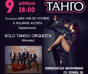 В Воронеже выступят «Мировые звезды аргентинского танго»