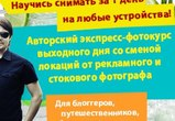 Воронежцев научат фотографировать за один день