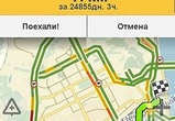 «Яндекс»: Проехать пробку на 9 Января автомобилистам удастся за 68 лет