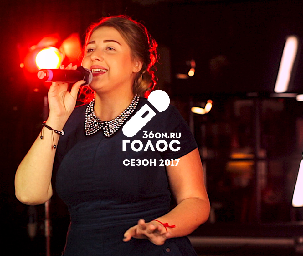 Александра Капранчикова - финалистка 2 тура 4 сезона «Голос 36on» (ВИДЕО)
