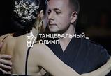 «Танго свободы» - танец Натальи Хомяковой и Владислава Березина (ВИДЕО)
