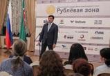 Конкурс финансовой журналистики «Рублёвая зона» - 2017 пройдет в Воронеже