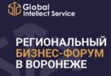 В Воронеже пройдет второй SMART BUSINESS FORUM
