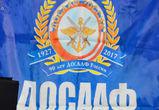 Воронежское отделение  ДОСААФ  24 марта отпразднует 90-летие