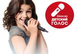 «Детский Голос 36on» начнется в Воронеже 29 апреля