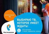 Воронежцы выбирают Интерактивное ТВ от «Ростелекома»