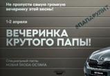 Автомир Богемия устроит в Воронеже «Вечеринку крутого папы»