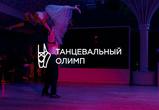 «Отряд самоубийц» - танец Ксении и Игоря Голиковых (ВИДЕО)