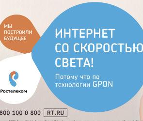 Количество абонентов «Ростелекома» в Воронеже продолжает расти