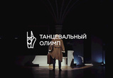 «Дождь» - танец Галины Куц и Евгения Тырнова (ВИДЕО)
