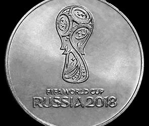 В Воронеже в оборот поступили первые 25-рублёвые монеты к ЧМ-2018 по футболу