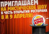 «Бургер Кинг» приходит в воронежский «Солнечный рай»
