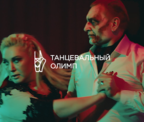 «Бал у Воланда» - танец Оксаны Саниной и Эдуарда Животягина (ВИДЕО)