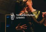 «Black Sugar» - танец Ирины Егорычевой и Никиты Садовского (ВИДЕО)
