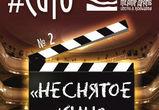В Воронежском театре драмы поставят спектакли по сценариям неснятых фильмов