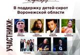 В Воронеже состоится 2й ежегодный благотворительный аукцион #ДоброБезГраниц