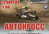 В Воронеже пройдет Чемпионат России по автомобильному кроссу