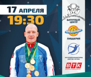 Автору лучшего вопроса для олимпийского чемпиона Дмитрия Саутина подарят пиццу