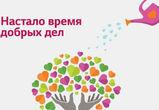В парке «Динамо» пройдет благотворительный  фестиваль «Добрый край Воронежский»