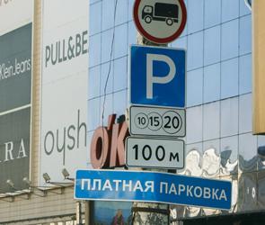 В Воронеже четыре фирмы изъявили желание заниматься созданием платных парковок
