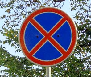Еще меньше парковочных мест в центре Воронежа — власти готовят запрещающие знаки