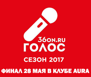 Открыта продажа билетов на гранд-финал 4 сезона «Голоса 36on»