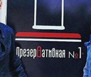 Стало известно, почему в Воронеже так и не открылась «Презервативная»