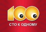 Команда воронежских спасателей поучаствовала в телепередаче «Сто к одному»