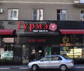 Сеть элитных магазинов «Гурмэ» и «Мир вкуса» попала на штраф в 300 тысяч рублей