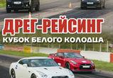 Первый этап Кубка Белого колодца по дрэг-рейсингу пройдет 6 мая